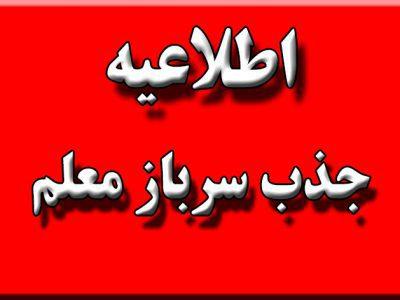 اطلاعیه جذب سرباز معلم در گیلان منتشر شد+ مدارک لازم جهت ثبتنام