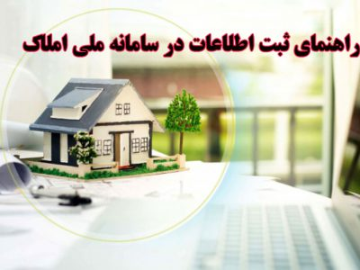 آیا خانه نسقی هم باید در سامانه املاک و اسکان ثبت شوند؟