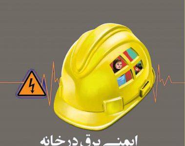 راهکارهای ساده ایمنی در استفاده از برق در منازل و محل کار