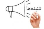 آخرین شنیده های انتخاباتی از گوشه و کنار استان!