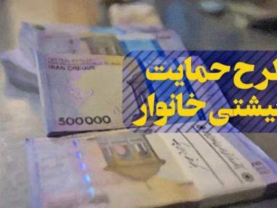یارانه معیشتی ویژه رمضان فردا به حساب سرپرستان خانوار واریز میشود