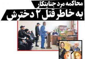محاکمه مرد جنایتکار به خاطر قتل ۲ دخترش!