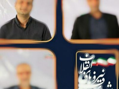 تصمیم گیرندگان جبهه ی اصلاحات ، آبروی اصلاح طلبی را بردند اجاره ای های لیست امید لاهیجان ، پشت در عمارتِ شان