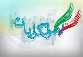 پرشانس ترین کاندیداهای انتخابات شورا برای حضور در لیست اصولگرایان + اسامی