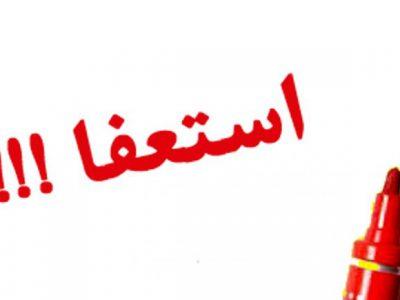 استعفای دبیر هیات عالی نظارت بر انتخابات شوراهای اسلامی شهر و روستا در گیلان