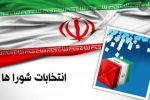 نتایج نهایی انتخابات شورای ششم شهرهای چاف و چمخاله، شلمان، کومله و اطاقور