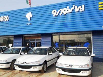 فروش فوقالعاده محصولات ایران خودرو+جدول فروش
