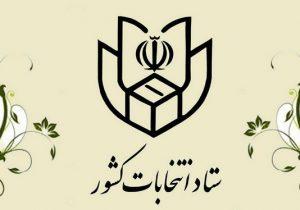 بیانیه ستاد انتخابات کشور درباره تخلف هیات مرکزی نظارت بر انتخابات شوراها منتشر شد