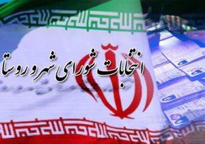 اسامی نهایی نامزدهای انتخابات شورای شهر آستانه اشرفیه منتشر شد