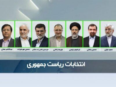 زمانبندی پخش گفتگوی کاندیداهای انتخابات ریاست جمهوری با مردم گیلان
