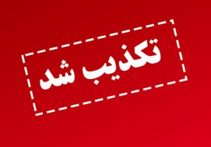 تکذبیه شورای هماهنگی ستادهای مردمی آیت الله رئیسی در گیلان پیرامون پوستر منتشر شده از سخنرانی امروز دکتر نیکزاد در رشت