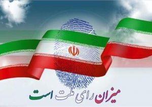 آگهی اسامی نامزدهای انتخابات شورای شهر بندر انزلی منتشر شد