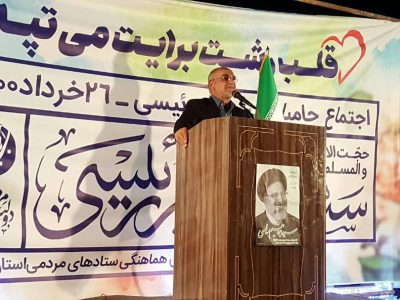 اجتماع حامیان آیت الله رئیسی در پیاده راه فرهنگی شهرداری رشت