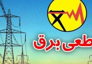 قطعی برق با برنامه در برخی مناطق گیلان