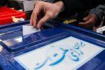اسامی نهایی کاندیدای شورای شهرهای لاهیجان و رودبنه منتشر شد
