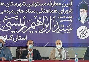 مسئولان شورای هماهنگی ستادهای مردمی آیتالله رئیسی در شهرستانهای گیلان معرفی شدند