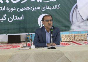 نشست خبری رئیس شورای هماهنگی ستادهای مردمی دکتر رئیسی در گیلان