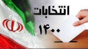 انتشار آگهی اسامی نامزدهای انتخابات شورای شهر رشت