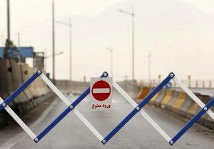 سفر از فردا ممنوع است|خودروهای متخلف جریمه می شوند