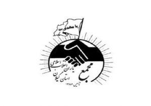 معرفی اولین لیست اصولگرایان در انتخابات شورای شهر رشت توسط مجمع یاران انقلاب