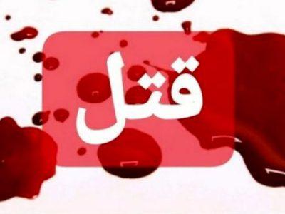 متهمان قتل پزشک سرشناس تهرانی پای میز محاکمه!