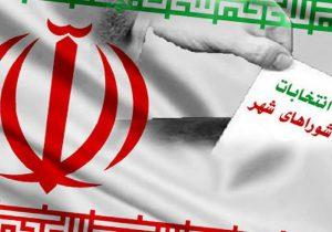 آگهی تایید صحت انتخابات شورای شهرهای رشت، کوچصفهان، خشکبیجار و لشت نشاء