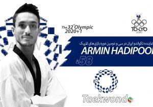 پیروزی آرمین هادیپور صیقلانی مقابل حریف کلمبیایی در المپیک توکیو ۲۰۲۰