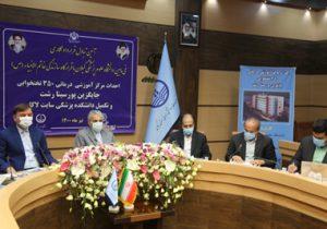 نشست هیئت امنا دانشگاه علوم پزشکی گیلان با حضور معاون رئیسجمهور تشکیل شد