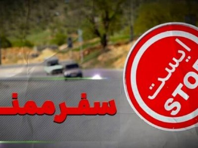 ورودی های گیلان بسته است | استان گیلان به هیچ وجه پذیرای مسافران نیست
