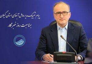 پیام تبریک مدیرعامل آبفای استان گیلان به مناسبت روز خبرنگار