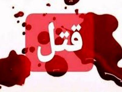 حواشی یک قتل وحشتناک در فومن