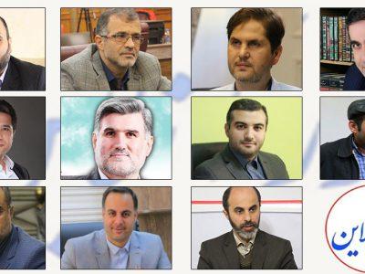 رؤسای کمیسیونهای تخصصی شورایشهر رشت انتخاب شدند