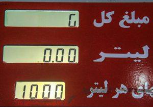 بنزین گران نمی شود | دولت قبل یارانه حدود ۲۰۰ هزار تومانی را قبول نکرد