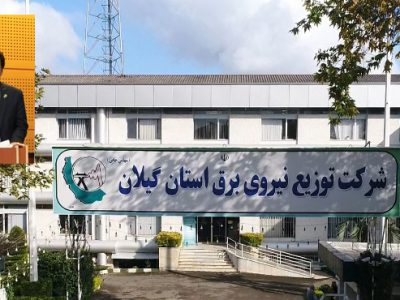 شرکت توزیع نیروی برق استان گیلان موفق کسب رتبه عالی در استان شد