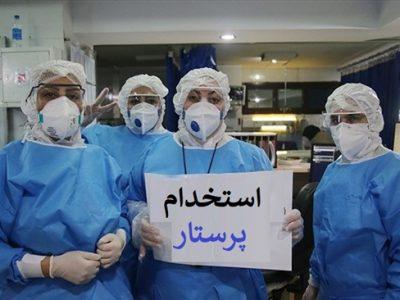 تعیین تکلیف استخدام ۳۵ هزار پرستار تا یک ماه آینده