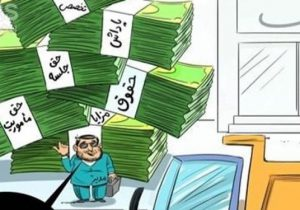 ۹ ترفند حفظ حقوقهای نجومی در دولت روحانی | پنهان کاری ۶۳۲ دستگاه دولتی درباره حقوق و دستمزد