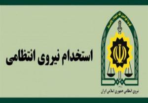 فرماندهی انتظامی استان گیلان در مقطع درجهداری استخدام میکند+ جزییات