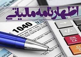 امروز، آخرین مهلت پرداخت مالیات بر ارزش افزوده تابستان