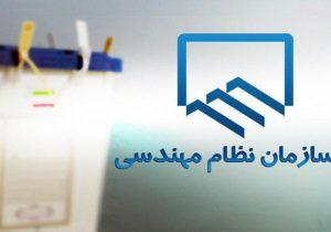 نهمین دوره انتخابات هیئت مدیره سازمان نظام مهندسی ساختمان گیلان برگزار شد + جزئیات